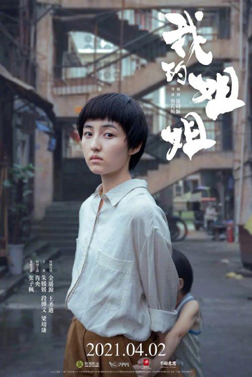 《我的姐姐》蝉联日冠漫威《黑寡妇》日本定档7月9日同步北美