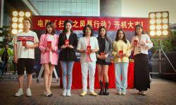 电影《扫黑风暴之风暴行动》在广西柳州开机拍摄