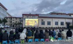 """西藏林芝扎实推进""""观红色影片 学百年党史"""" 公益电影展映活动"""