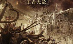 《指环王:王者无敌》官宣定档,5月14日在中国内地上映