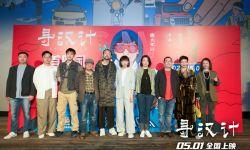 喜剧电影《寻汉计》北京举行首映礼   任素汐现场清唱《王招君》