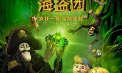动画电影《疯狂海盗团》确认引进内地,魔法钻石打开全新冒险体验