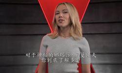 """漫威新片《黑寡妇》布""""超级英雄日""""特辑  7月9日北美上映"""