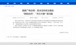 国家广电总局:坚决支持依法查处