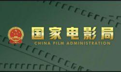 """国家电影局:广大电影工作者要坚决抵制""""阴阳合同""""、偷逃税款等行为"""