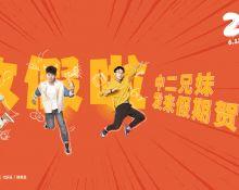 """电影《2哥来了怎么办》发布""""放假通知"""" 中二三兄妹尽显青春活力"""