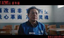 电影《扫黑·决战》发布曹志远人物番外张颂文忏悔独白演技获赞