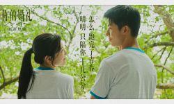 爱情电影《你的婚礼》发布告白曲《第一万零一次告白》MV