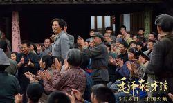 电影《毛泽东在才溪》定档5月8日全国院线上映