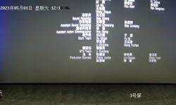 东莞一男童脚踢电影屏幕5次被索赔18万?电影院回应