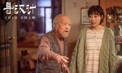 老狼献唱电影《寻汉计》片尾曲 评价影片接地气又温暖