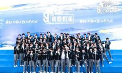北京广电局责令爱奇艺暂停《青春有你3》后续节目录制 爱奇艺回应