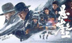 电影《悬崖之上》诞生记:九年、十稿、八种雪、七十九天