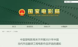 中宣部电影局关于开展2021年中国当代作品翻译工程电影作品评选的通知