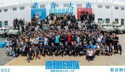 刘伟强监制李达超导演电影《维和防暴队》杀青   致敬中国维和警察