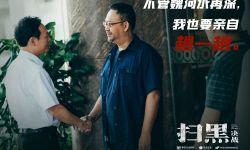 """电影《扫黑·决战》""""喊话保护伞""""剧照曝光 姜武尽显一身正气"""