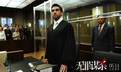 德国电影《无罪谋杀:科林尼案》国内定档   横扫海外多个奖项
