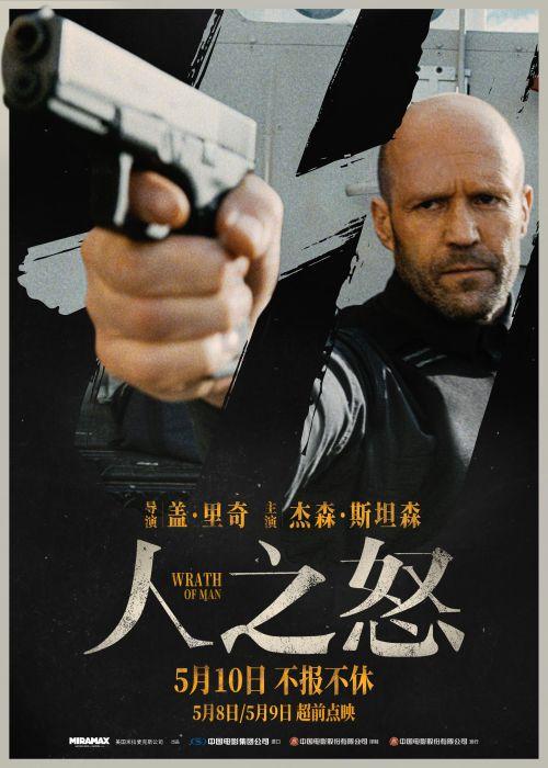 0510《人之怒》发布中国版海报杰森·斯坦森愤怒复仇战斗力爆棚