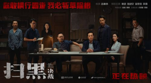 电影《扫黑·决战》曝光刘立军绝望讨薪片段,真实尺度触目惊心