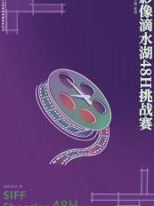"""上海国际电影节首届""""影像滴水湖·48H挑战赛""""报名开启"""