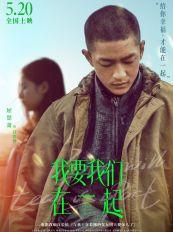 电影《我要我们在一起》定档5月20日全国上映  陈国富监制沙漠执导