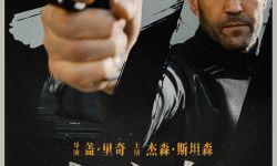 0510《人之怒》发布中国版海报 杰森·斯坦森愤怒复仇战斗力爆棚