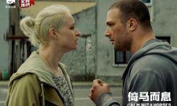 英国电影学院奖提名电影《倚马而息》登陆流媒体平台,铁骨柔情别样苍凉