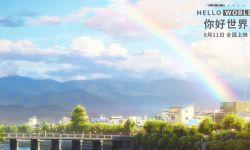 """电影《你好世界》发布""""京都景""""剧照,梦幻京都引人神往"""