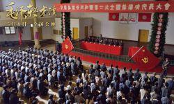 电影《毛泽东在才溪》今日公映 八大看点还原伟大调研