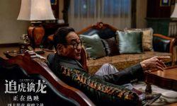 """电影《追虎擒龙》曝""""廉署出击""""片段 正宗港味出彩演技征服观众"""