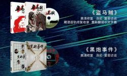 中国电影蓝光碟首度入围博洛尼亚修复电影节2021年DVD大奖