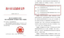"""影视行业人集体""""下海南""""   影视明星避税的下一站?"""