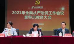 北京电影学院召开2021年全面从严治党工作会议暨警示教育大会