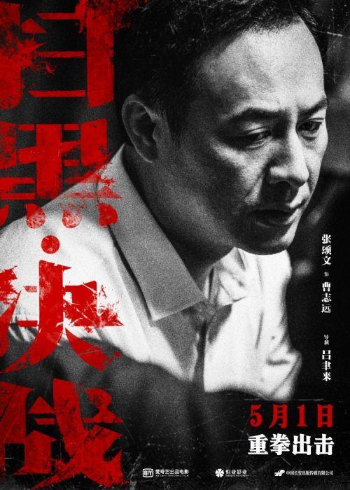 电影《扫黑·决战》票房连续逆跌强势突围姜武张颂文互飙演技