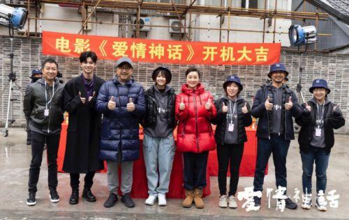 电影《爱情神话》杀青徐峥监制并主演,邵艺辉编剧并执导