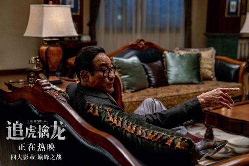 """电影《追虎擒龙》热映新片段曝梁家辉吴镇宇""""两手遮天"""""""