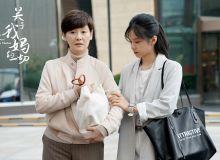《关于我妈的一切》母亲节发布温暖海报  徐帆张婧仪相亲相爱母女情深