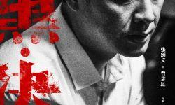 电影《扫黑·决战》票房连续逆跌强势突围 姜武张颂文互飙演技
