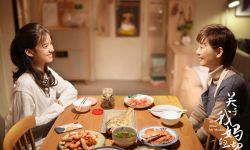 电影《关于我妈的一切》母亲节发海报 徐帆张婧仪相亲相爱母女情深