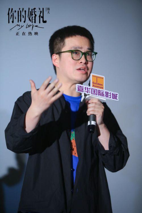 电影《你的婚礼》北京路演章若楠回应男观众呼吁尤咏慈离婚