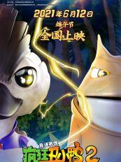 动画电影《疯狂丑小鸭2靠谱英雄》定档6月12日端午上映