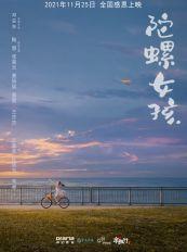 电影《陀螺女孩》定档11月25日上映,用爱迎感恩节