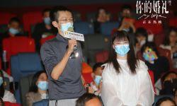 电影《你的婚礼》北京路演  章若楠回应男观众呼吁尤咏慈离婚