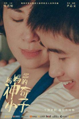 电影《妈妈的神奇小子》香港定档  吴君如演绎励志母亲