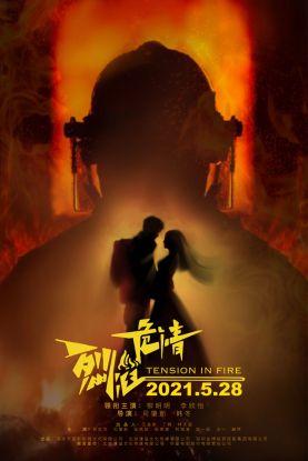 电影《烈焰危情》发布定档海报,将于5月28日全国上映