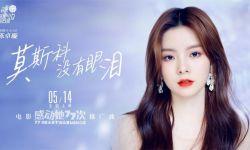 陈卓璇献唱《感动她77次》 推广曲《莫斯科没有眼泪》上线