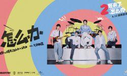 胡先煦气运联盟双厨狂喜 《2哥来了怎么办》发布青春主题曲《怎么办》