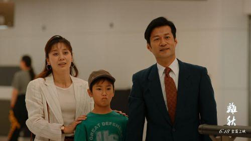电影《离秋》定档曾获第13届FIRST最佳演员奖