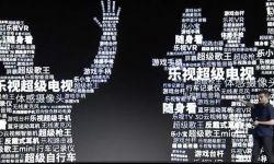 """乐视智能生态发布会举行:""""贾跃亭""""招手,乐视远走"""