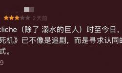 动画剧集《爱,死亡和机器人》第二季豆瓣评分跌至6.9分